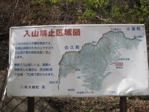 入山禁止区域