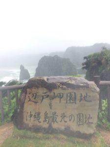 大雨の辺戸岬