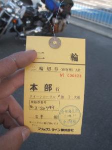 バイク用チケット