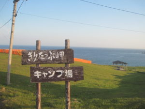 霧多布岬キャンプ場